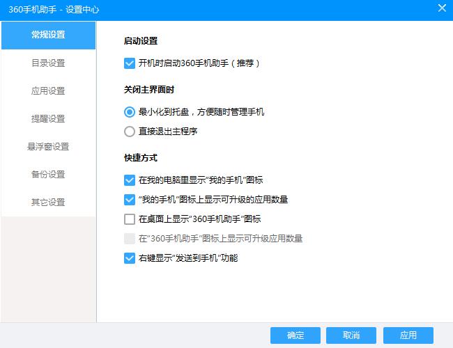 360手机助手电脑版 v3.0.0.1221 最新正式版
