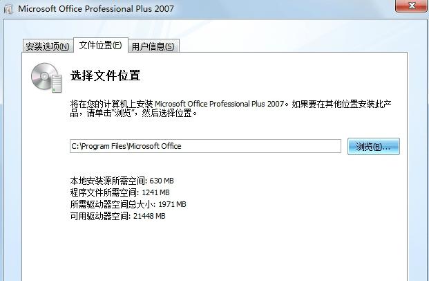 office2007免费破解版