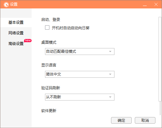 向日葵客户端 v9.8.2.15686 绿色免安装版