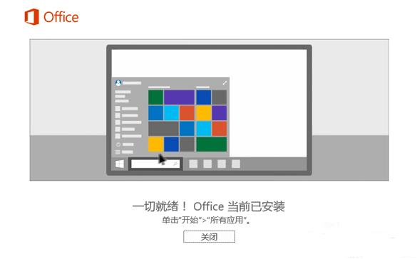 office2007全免费版安装包 中文版