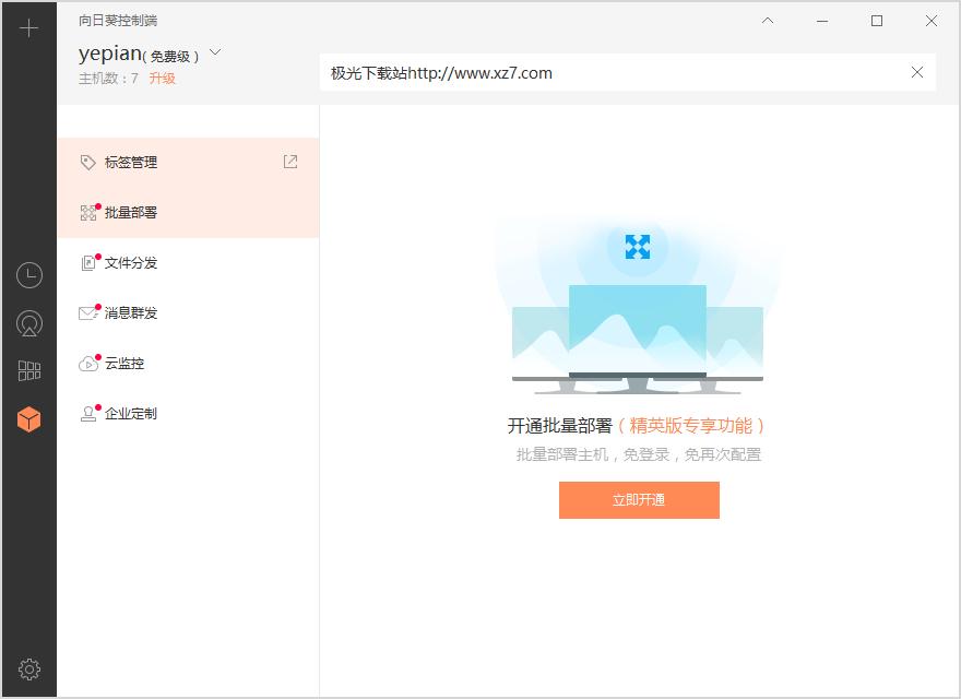 向日葵控制端 v3.6.0.15566 官方版