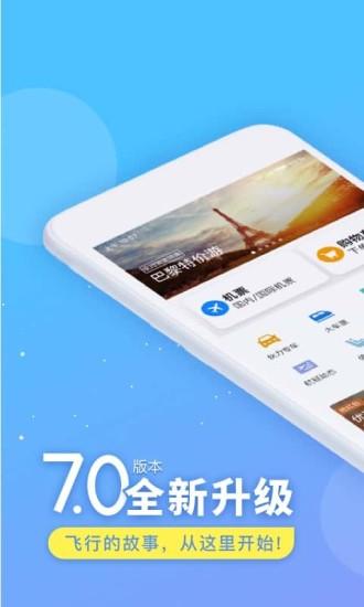 航班管家app v7.4 安卓版