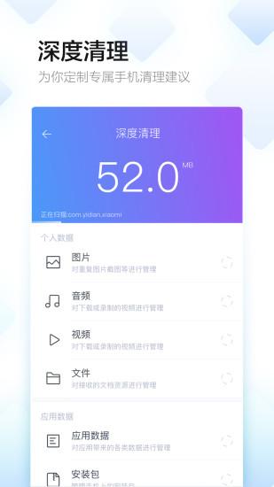 百度手机助手apk v9.3.0.1 安卓官方版