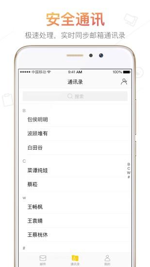 搜狐邮箱app v2.2.11 安卓版