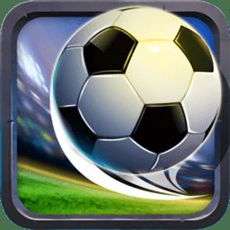 足球巨星传奇破解版v1.0 安