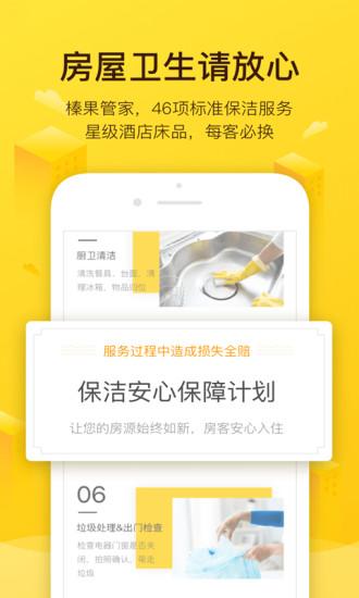 榛果民宿app v4.6.1 安卓版