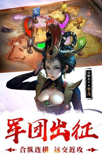 荣耀战国手游 v2.03.01 安卓最新版