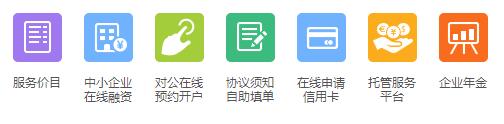 中国银行电脑版