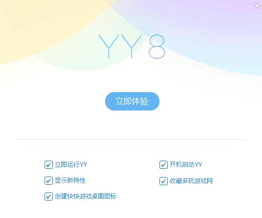 yy2018官方