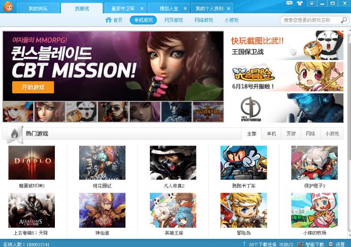 快玩游戏盒平台 v3.5.9.2 最新电脑版