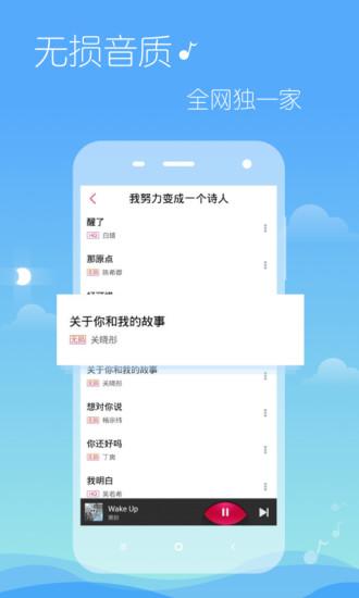 多米音乐app v6.9.2.01 安卓最新版