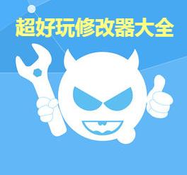 超好玩修改器相关下载_超好玩修改器安卓版