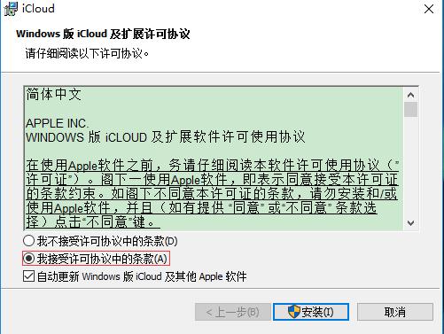 windows版icloud