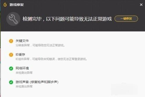 Tencentwegame官方版