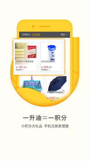 中国石化油中感谢手机版下载