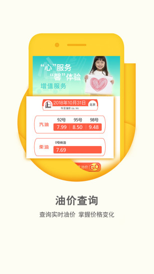 中国石化油中感谢手机版 v2.4.5 安卓版