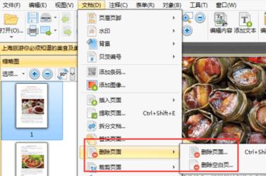 福昕pdf编辑器中文版