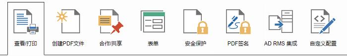 福昕pdf编辑器个人版 v9.70.4.34867 免费版