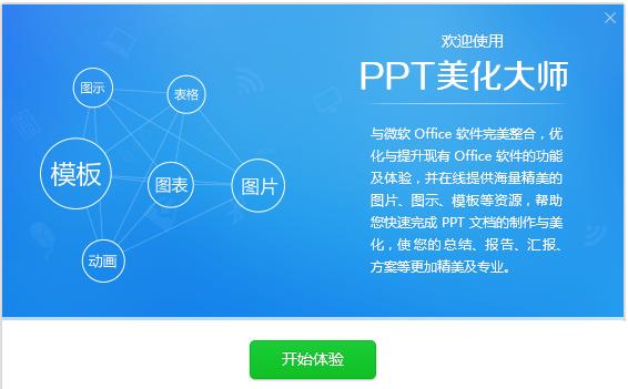 ppt美化大师官方版