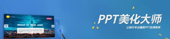 ppt美化大师最新版 v2.0.9.0488 电脑版