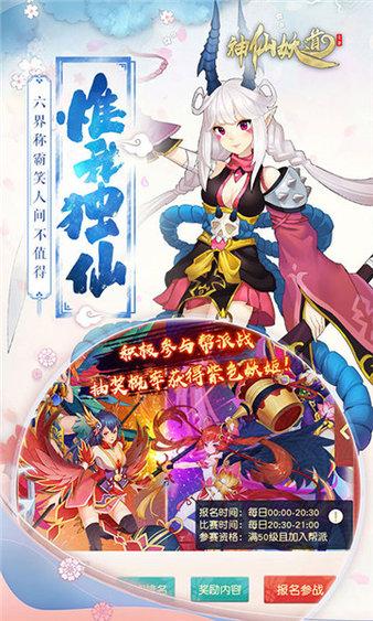 神仙妖道最新版 v1.0.0 安卓版
