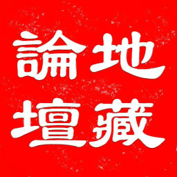地藏论坛手机版 v1.0.7 安卓最新版