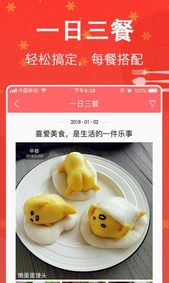 美食天下pc版 v6.3.3官方版
