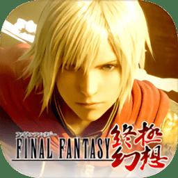 终极幻想变态版v1.0 安卓版