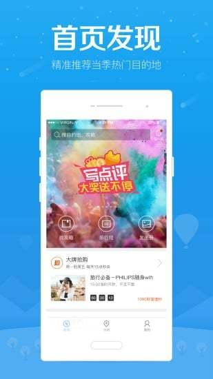 百度旅游app v7.3.2 安卓版