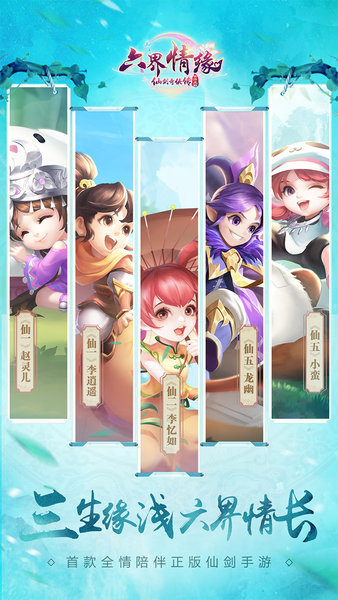 仙剑奇侠传六界情缘手游 v1.0.4 安卓版