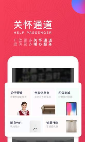 吉祥航空app v5.4.0 安卓最新版