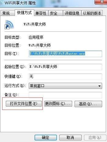 wifi共享大��校�@版