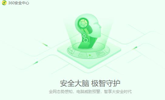360安全卫士beta版 v12.0.0.1001 最新版