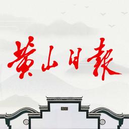 黄山日报数字报刊平台