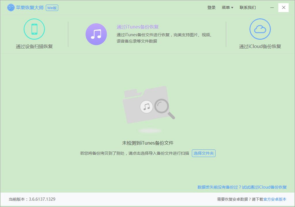 苹果恢复大师电脑版 3.5.5795 绿色版