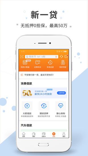 平安口袋银行pc版 v5.4.5 最新版