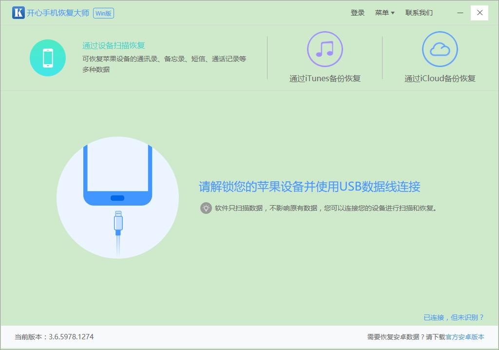 开心手机恢复大师 v3.6.5978 免费版