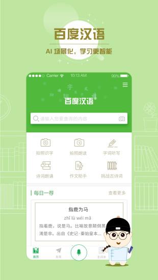 百度汉语词典app