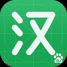 百度�h�Z�~典app