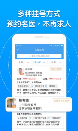好大夫在线app v6.0.8 安卓版