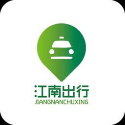 江南出行平台 v4.9.8 安卓官方版