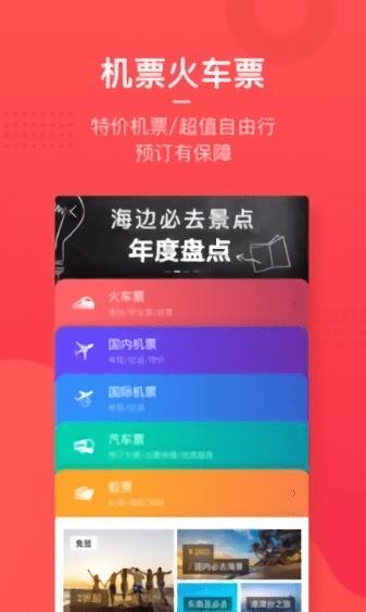 美团旅行app v1.7 安卓版