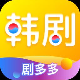 韩剧多多手机版v1.0.0 安卓最新版