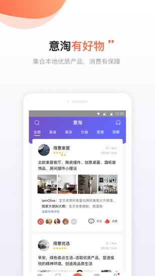得意生活app v6.6.3 安卓版