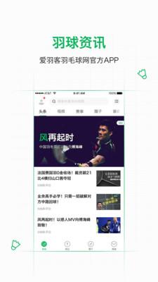 爱羽客羽毛球app下载