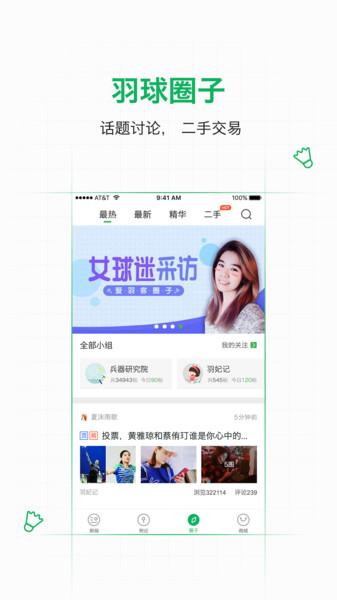 爱羽客羽毛球手机版 v5.3 安卓版