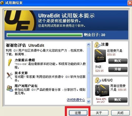 ultraedit64破解版