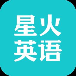 星火英�Zappv4.0.5 安卓版
