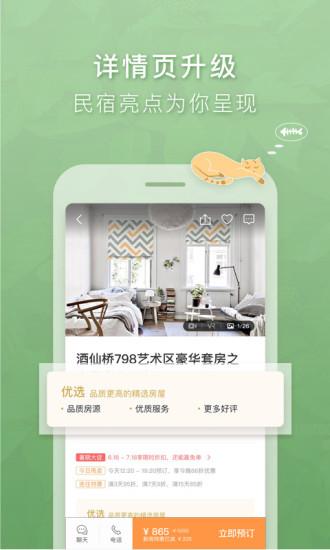 途家app v8.26.0 安卓版