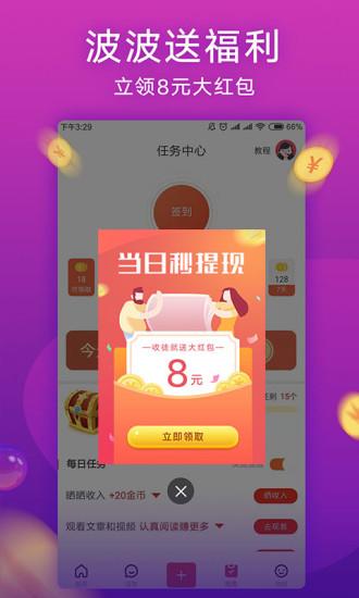 波波视频app
